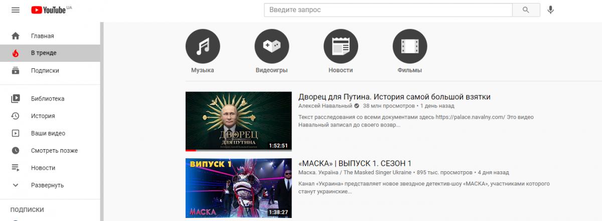 Фильм Навального о дворце Путина ворвался в тренды YouTube - фото, видео — новости 1